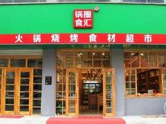 锅圈食汇第2979店