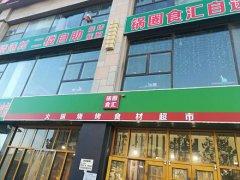 锅圈食汇第3056店