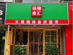 锅圈食汇第3062店