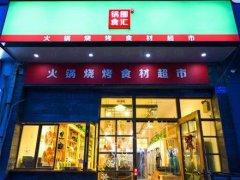 锅圈食汇第0189店