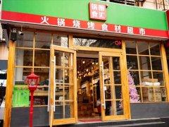 锅圈食汇第0853店
