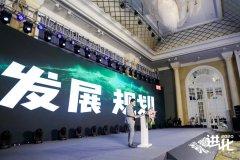 火锅食材供应链2020供应商大会,战略、卓