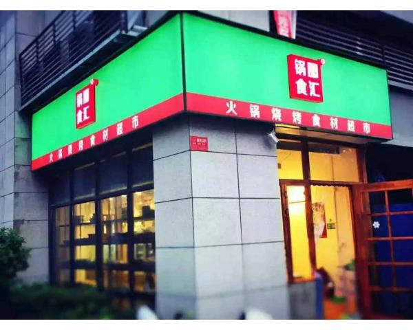 <b>锅圈食汇2020年12月又登上新闻频道</b>