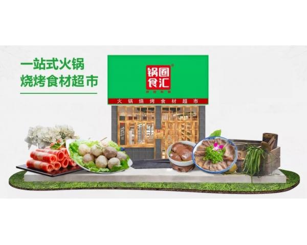 <b>锅圈食汇的食材超市梦,撬动市场、打响品牌的第一步</b>
