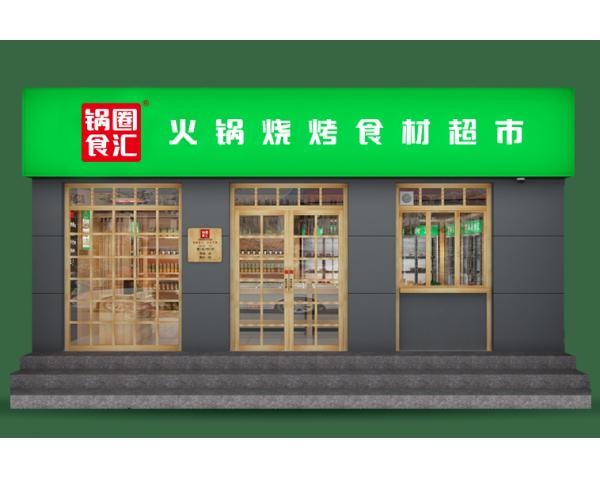 锅圈食汇店服务做得好, 比商品质量好更